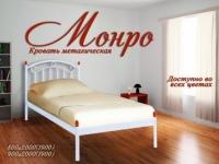 Металлическая кровать Монро мини