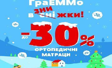 Акция! до -30% на матрасы ЕММ