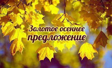 Осенний ценопад от Матролюкс!!!